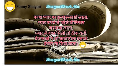 Funny Love Shayari in hindi images